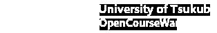 筑波大学オープンコースウェア
