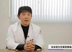 膵臓がんの治療法