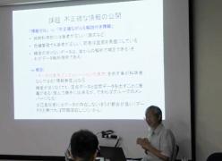 公開セミナー「原発事故直後の科学者の活動」
